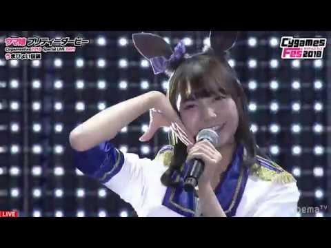 День 1 | Uma musume CygamesFes2018 Special LIVE DAY 1