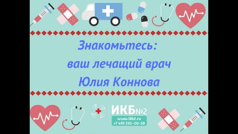 Знакомьтесь ваш лечащий врач Юлия Коннова