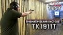 Пистолет ТК1911Т от фирмы «ТЕХКРИМ». Отстрел на кучность и скорострельность.