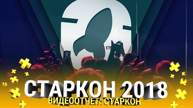 СТАРКОН 2018: ДЕВУШКИ, ЕДА, СКОВОРОДА.