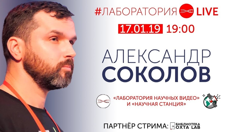 ЛабораторияLIVE - Александр Соколов. 17.01.2019 (Запись Эфира)