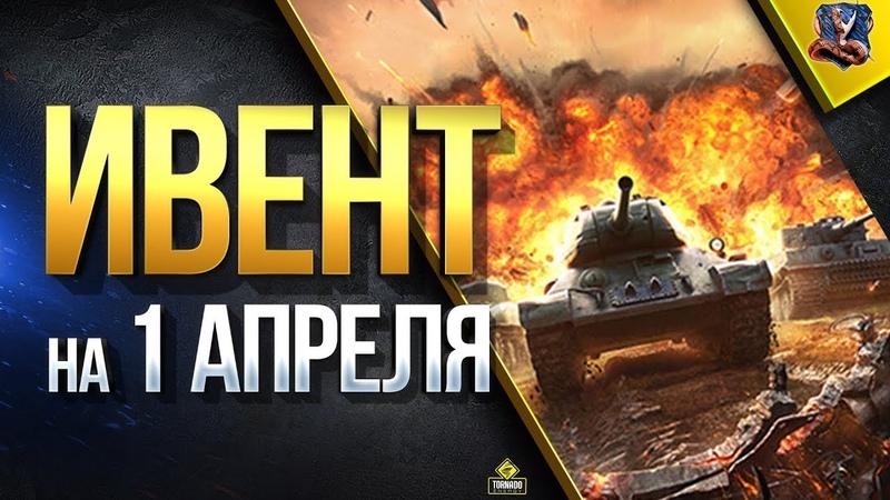 Ивент на 1 Апреля - Старый WoT 0.6.7 / wot_29_03_2019 [wot-vod.ru]