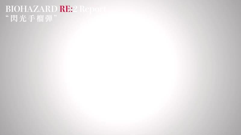 RE:2 Report №34 — Светошумовая граната
