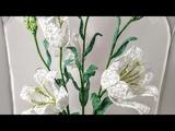Белые лилии из бисера Мастер класс Бисероплетение Цветы из бисера