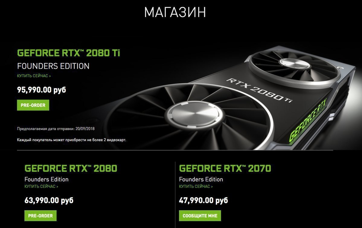 Сегодня компания представила свои собственные новейшие видеокарты линейки «Founders edition» видеокарт «20-й серии» и подтвердила их официальный выхода на рынок 20 сентября для двух моделей (RTX 2080 и 2080 Ti).