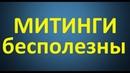 Тщательно скрытая история Часть 12 МИТИНГИ БЕСПОЛЕЗНЫ Павел Карелин