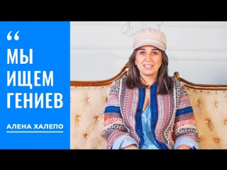 Алена Халепо - мы ищем гениев / Стереотипы Будущего