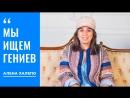 Алена Халепо мы ищем гениев Стереотипы Будущего