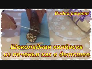 Шоколадная колбаска из печенья как в детстве. Видео рецепт
