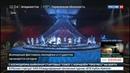 Новости на Россия 24 • Всемирный фестиваль молодежи: парад-карнавал и ледовое шоу