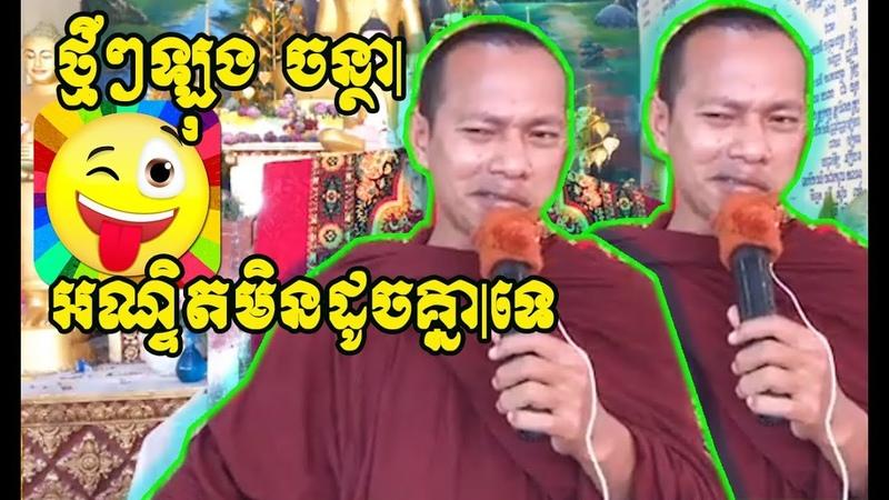 21/10/2018 - Long Chantha ,ធម្មទេសនា ពេលព្រឹក ,នៅភូមិស្វាយតានី