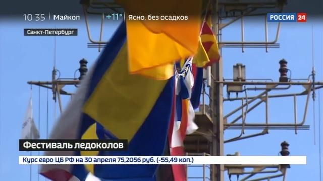 Новости на Россия 24 • Вальс на Неве: ледоколы танцевали под Чайковского