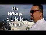 На Остров Ибица С Великой Компанией Владимир Михайлов Life is Good Co.