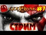 +18 БОЖЕНЬКА ЛЮБВИ! СТРИМ 7! God of War III