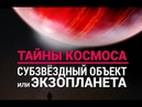 Тайны космоса Субзвёздный объект или экзопланета