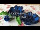 😍Мастер класс 😍 полевой василёк 🦋🦋 в технике туниской вязки Crochet flower pattern