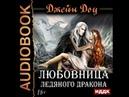 2001396 Glava 01 Аудиокнига Доу Джейн Любовница ледяного дракона