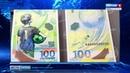 В Перми появились памятные футбольные банкноты