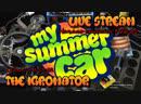 My summer car - Одна жизнь. Хардкор. Занимаемся всяким. | СТРИМ №14