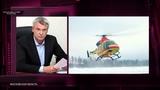 Пострадавшим в отдаленных поселках Колымы будет помогать новый вертолет Скорой помощи