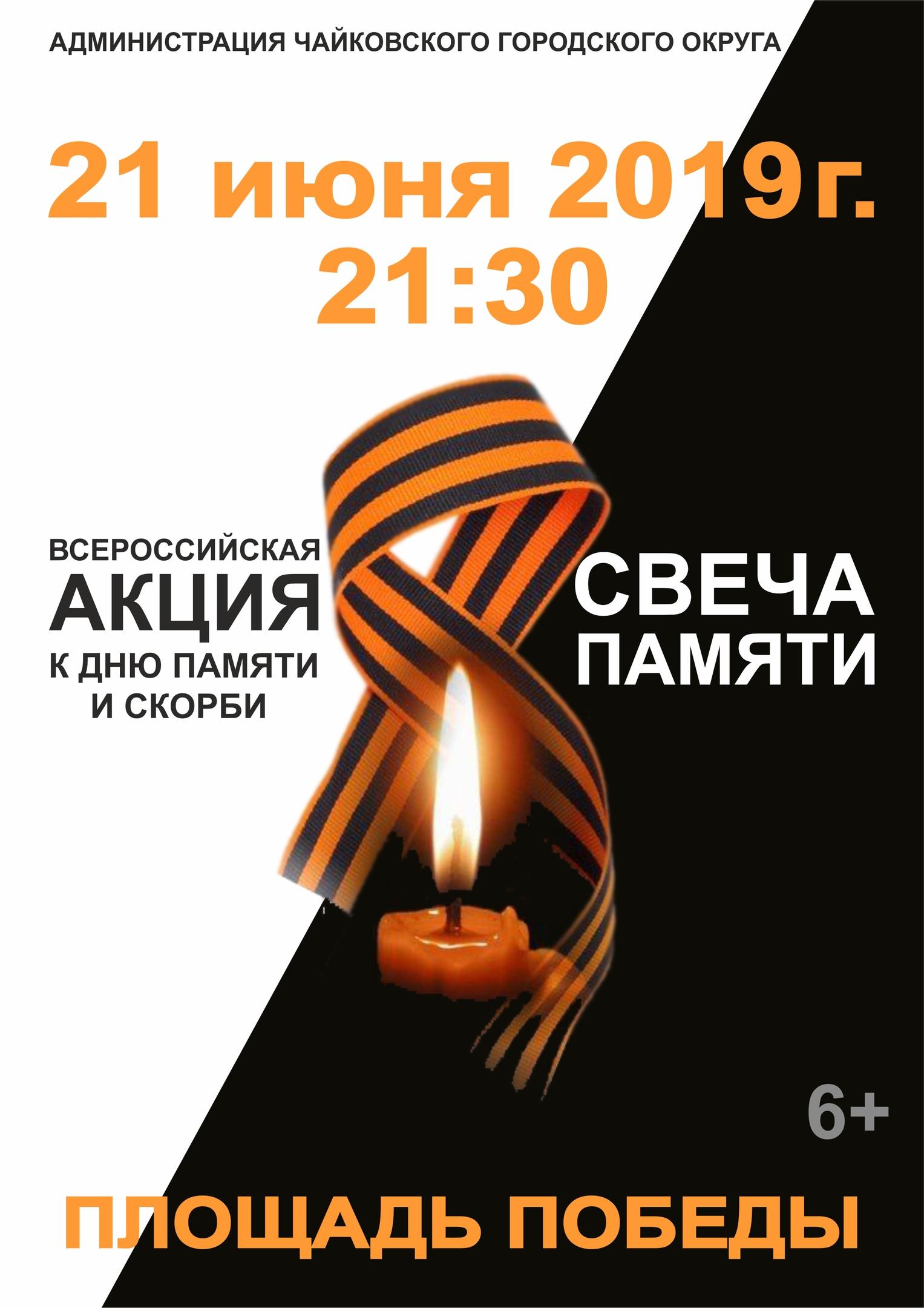 афиша, свеча памяти, чайковский район, 2019 год