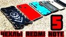 ПРОЧНЫЕ ЧЕХЛЫ для xiaomi redmi note 5 ZIMON ELEMENT CASE GKK 360 алюминиевый чехол сяоми редми нот