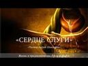 Андрей Шаповалов - «СЕРДЦЕ СЛУГИ» (Remix на тему «Наивысшее Призвание» )