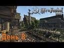 Life is Feudal:ММО-День 8.Где-то на Юго-Западе(Iriy)