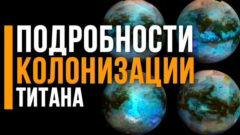 Колонизация Титана, спутника Сатурна - КАКИЕ ТРУДНОСТИ НЕСЕТ В СЕБЕ ЛУНА САТУРНА?