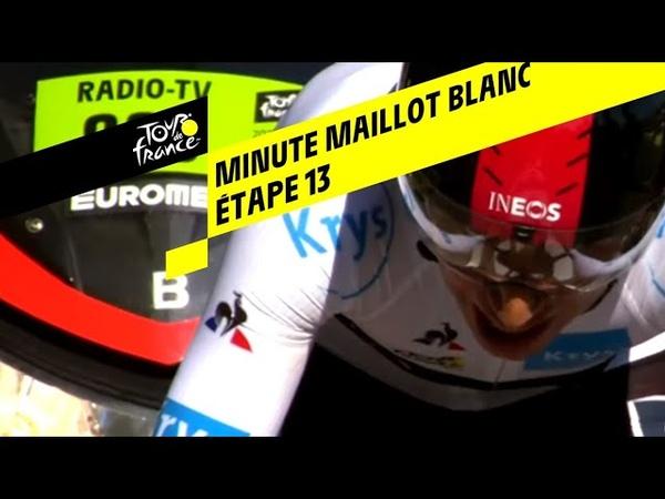 La minute Maillot Blanc Krys Étape 13 Tour de France 2019