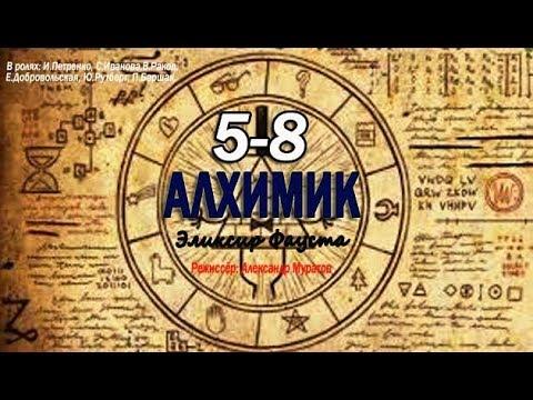 Алхимик 5 6 7 8 серия Детектив Мистическая мелодрама