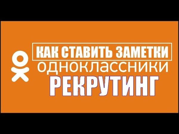 Рекрутинг. Как создать и редактировать рабочие заметки в Одноклассниках.