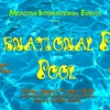 International Party - Pool