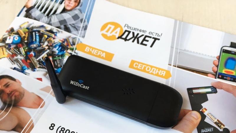 «Видеомост». Wi-Fi медиа-стример Даджет