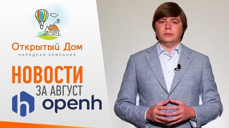 Новости сервиса Openh.ru. Август 2018 г