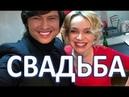 Свадьба - Цымбалюк-Романовская выходит ЗАМУЖ за Шаляпина!