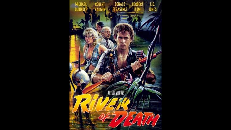 Река Смерти (1989) - Экранизации А. Маклина