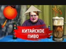 RED21 КИТАЙСКОЕ ПИВО /ОБЗОР/