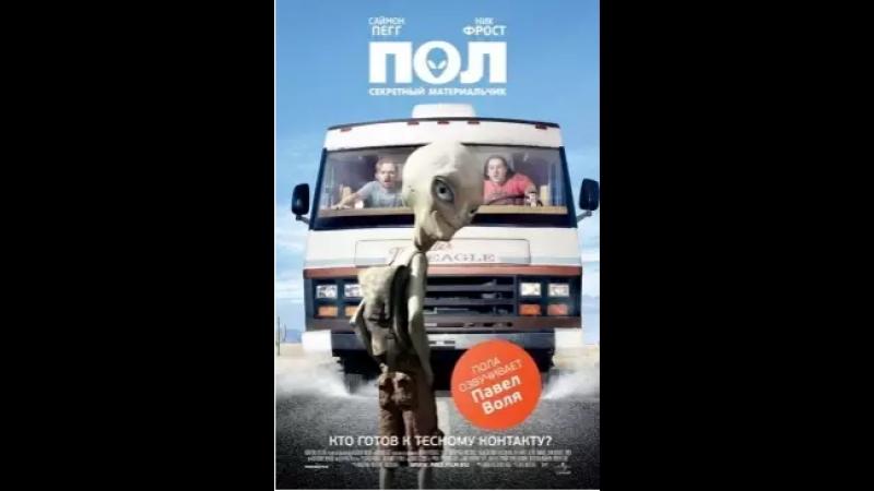 Пол: Секретный материальчик (2011) BDRip фантастика, комедия, приключения