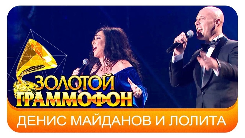 Денис Майданов и Лолита - Территория сердца (Live, 2016)