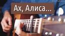 «Алиса» (Секрет) – Максим Ярушкин | фингерстайл
