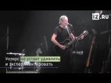 07.09.2018-Основателю``Pink Floyd``Роджеру Уотерсу исполнилось 75 лет.(Дата-07.09.2018г.,0142мск.Источник-Известия)