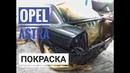 Opel покраска