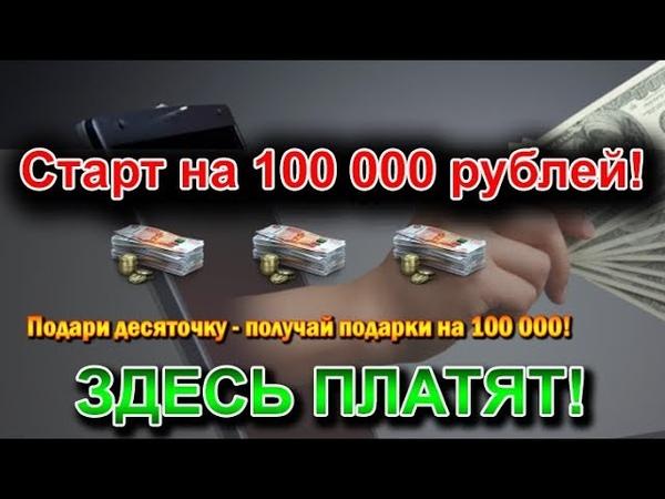 1300 руб за неделю! ДЕСЯТОЧКА платит! Заработай 100 000 рублей!