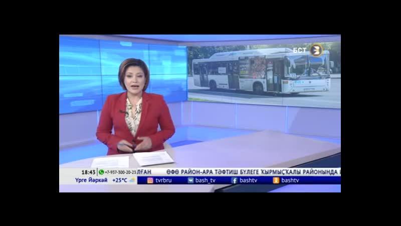 Өфөнөң дәүләт автобустары халыҡты башҡорт һәм рус телендә сәләмләй