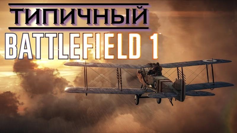 Типичный Battlefield