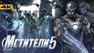 Мстители 5: Новое поколение.