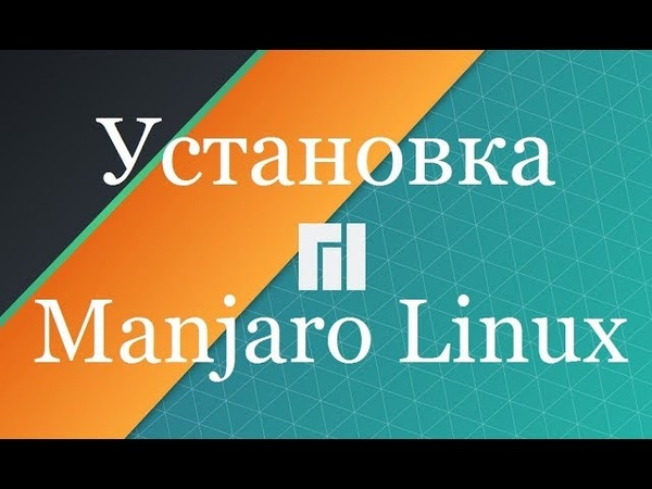 Инструкция по установке Manjaro Linux 18 KDE