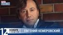 Евгений Кемеровский в «Звёздном завтраке» на Радио Шансон