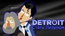 Detroit Стать Лизуном Пародия